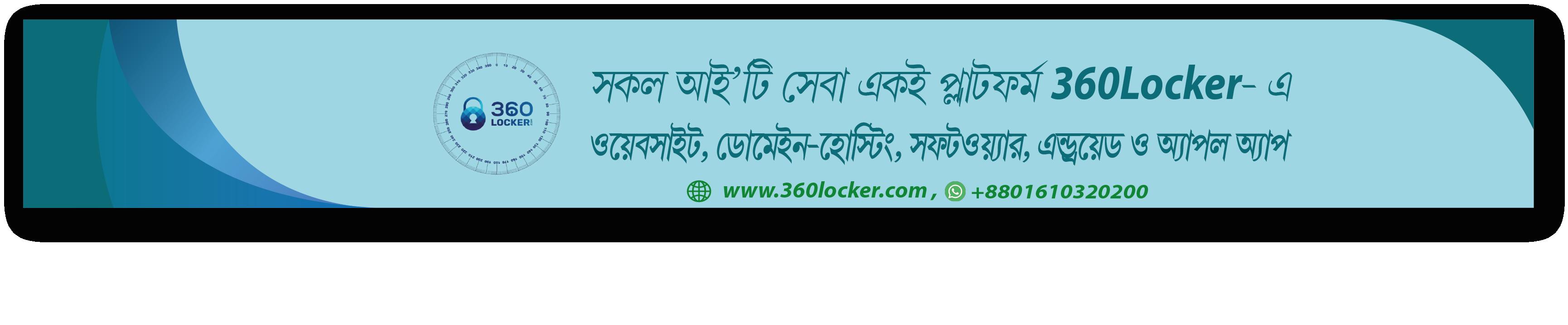 TRT Bangla App