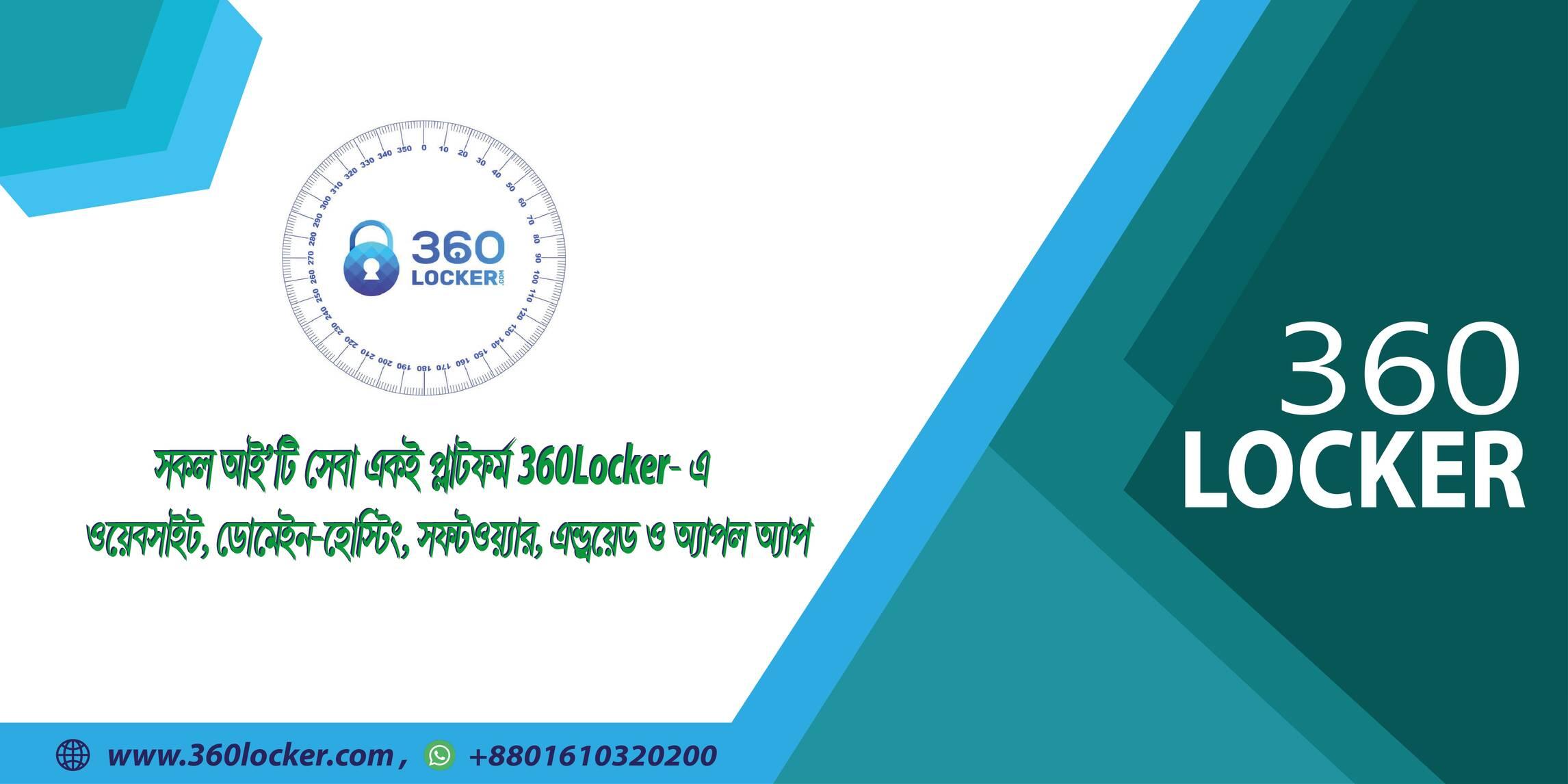 360Locker